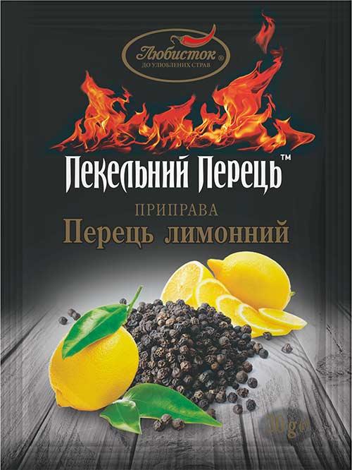 Перець лимонний