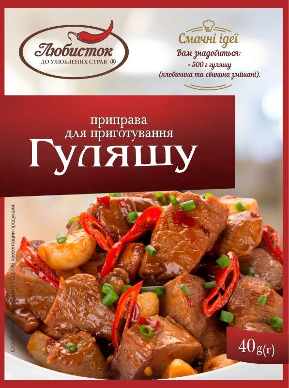 Goulash seasoning