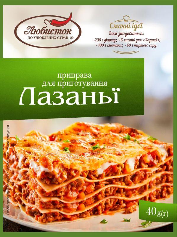 Seasoning for the preparation of lasagna.