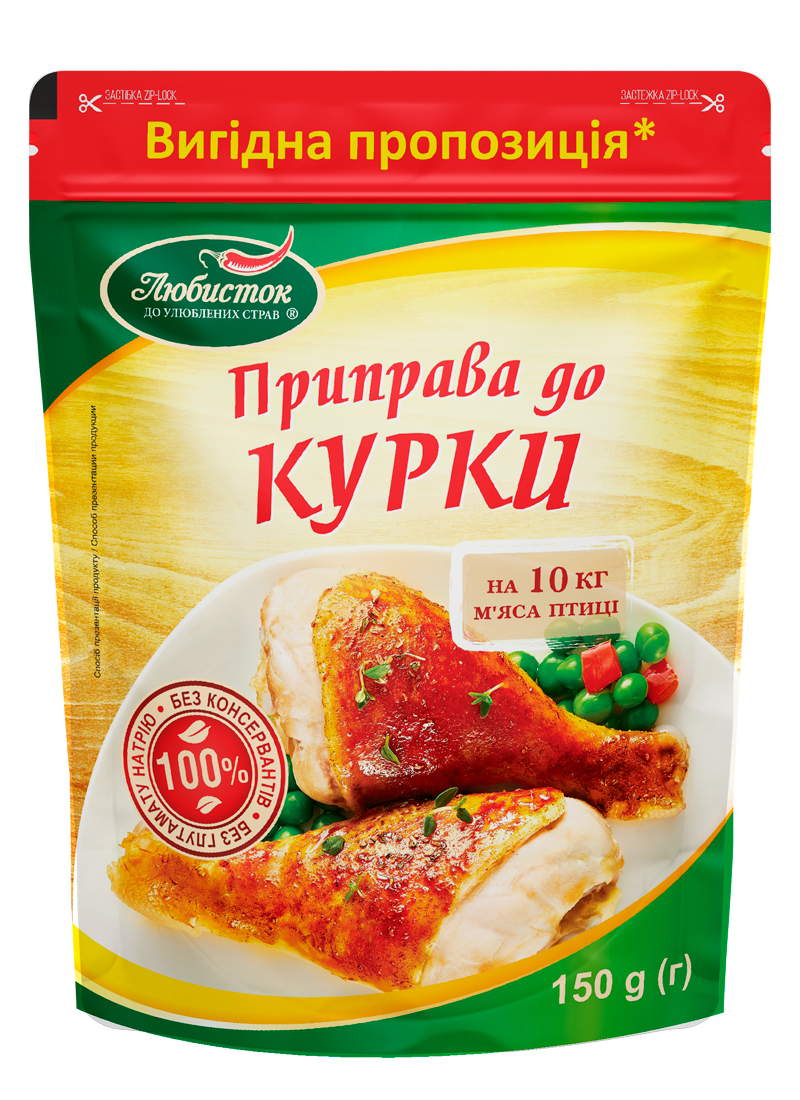 Seasoning for chicken (150 g.)