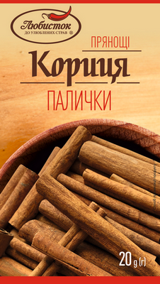 Cinnamon (sticks)